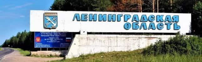 Вывоз мусора Ленинградская область